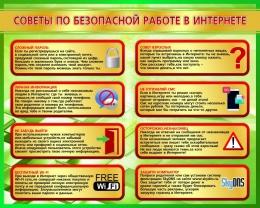 Купить Стенд Советы по безопасной работе в интернете в кабинет информатики 1000*800 мм в Беларуси от 91.00 BYN