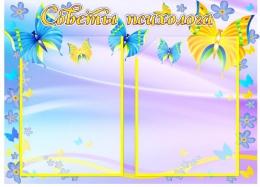 Купить Стенд Советы психолога группа Бабочки на 2 кармана А4 560*410мм в Беларуси от 31.00 BYN