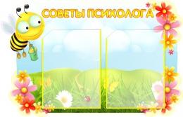 Купить Стенд Советы психолога  группа Пчелка 700*450 мм в Беларуси от 43.00 BYN