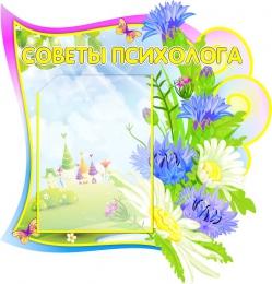 Купить Стенд Советы психолога группа Василёк 520*550 мм в Беларуси от 37.50 BYN