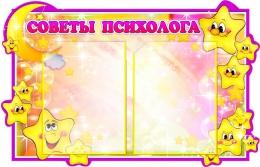 Купить Стенд Советы психолога группа Звездочки на 2 кармана А4 700*450 мм в Беларуси от 41.00 BYN