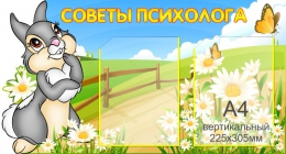 Купить Стенд  Советы психолога - Ладушки 795*430мм в Беларуси от 44.00 BYN