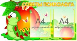 Купить Стенд Советы психолога в группу Гусеничка 810*430 мм в Беларуси от 45.00 BYN