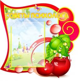 Купить Стенд Советы психолога в группу  Вишенка  530*550 мм в Беларуси от 35.50 BYN
