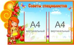 Купить Стенд Советы Специалистов для группы Брусничка 740*450 мм в Беларуси от 43.00 BYN