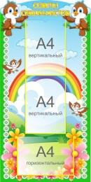 Купить Стенд Советы Специалистов для группы Воробушек 500*1000 мм в Беларуси от 64.50 BYN