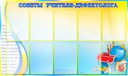 Купить Стенд Советы учителя дефектолога 1250*750мм в Беларуси от 127.60 BYN