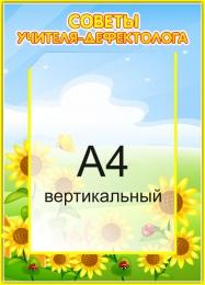 Купить Стенд Советы учителя-дефектолога для группы Подсолнухи с карманом А4  430*310мм в Беларуси от 17.50 BYN