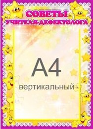 Купить Стенд Советы учителя-дефектолога для группы Звездочки 430*310 мм в Беларуси от 17.50 BYN