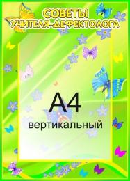 Купить Стенд Советы учителя-дефектолога группа Бабочки 310*430 мм в Беларуси от 17.50 BYN