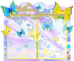 Купить Стенд Советы учителя-дефектолога группа Бабочки 560*460 мм в Беларуси от 35.00 BYN