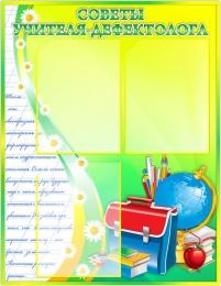Купить Стенд Советы учителя-дефектолога в светло-зеленых тонах 580*750мм в Беларуси от 54.50 BYN