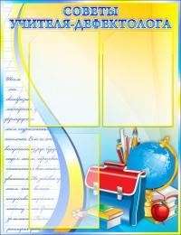 Купить Стенд Советы учителя-дефектолога в желто-голубых тонах  580*750мм в Беларуси от 54.50 BYN