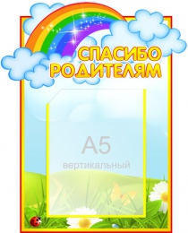 Купить Стенд Спасибо родителям для группы Радуга с карманом А5 315*390 мм в Беларуси от 15.40 BYN