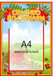 Купить Стенд Спасибо родителям для группы Рябинка с карманом А4  350*480 мм в Беларуси от 22.50 BYN