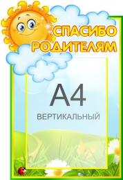 Купить Стенд Спасибо родителям для группы Солнышко с карманом А4 330*500 мм в Беларуси от 22.50 BYN