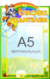 Купить Стенд Спасибо родителям для группы Улыбка с карманом А5 210*300 мм в Беларуси от 10.40 BYN