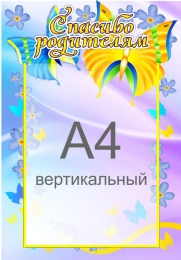 Купить Стенд Спасибо родителям группа Бабочки №2 300*430мм в Беларуси от 17.60 BYN
