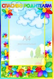 Купить Стенд Спасибо родителям с карманом А4 в детский сад группа Семицветик 330*480мм в Беларуси от 19.50 BYN