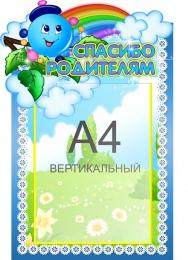 Купить Стенд Спасибо родителям с карманом А4 в группу Капитошка 350*490 мм в Беларуси от 23.50 BYN
