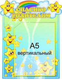 Купить Стенд Спасибо родителям с карманом А5 в группу Звездочки 250*330 мм в Беларуси от 10.40 BYN