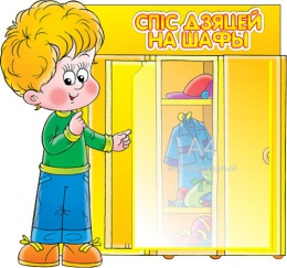 Купить Стенд Спiс дзяцей на шафы с карманом А4 в детский сад  460*430 мм в Беларуси от 25.50 BYN