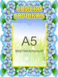 Купить Стенд Списки горшков в группу Незабудки 270*370 мм в Беларуси от 12.40 BYN