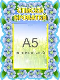 Купить Стенд Списки кроватей в группу Незабудки 270*370 мм в Беларуси от 12.40 BYN
