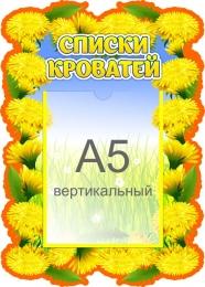 Купить Стенд Списки кроватей в группу Одуванчики 270*390 мм в Беларуси от 13.40 BYN