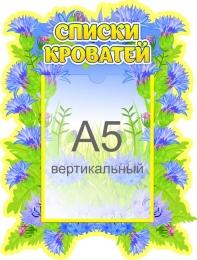 Купить Стенд Списки кроватей в группу Василек 280*370 мм в Беларуси от 13.40 BYN