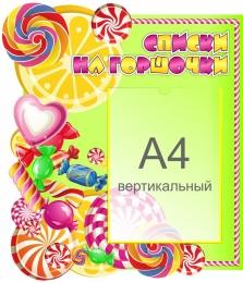 Купить Стенд Списки на горшочки для группы Карамелька 480*550мм в Беларуси от 32.50 BYN
