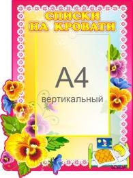 Купить Стенд Списки на кровати для группы Анютины глазки 400*530 мм в Беларуси от 28.50 BYN