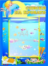 Купить Стенд Списки на кровати для группы Дельфинчик 350*480 мм в Беларуси от 21.50 BYN