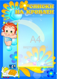 Купить Стенд Списки на кровати для группы Карапузики 350*480 мм в Беларуси от 20.50 BYN