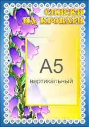 Купить Стенд Списки на кровати для группы Колокольчик с карманом А5 280*400 мм в Беларуси от 13.40 BYN