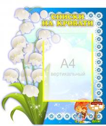Купить Стенд Списки на кровати для группы Ландыши  470*530 мм в Беларуси от 32.50 BYN