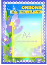 Купить Стенд Списки на кровати для группы Подснежники 360*490мм в Беларуси от 21.50 BYN