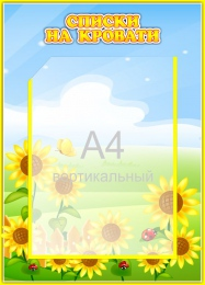 Купить Стенд Списки на кровати для группы Подсолнухи 310*430 мм в Беларуси от 17.50 BYN