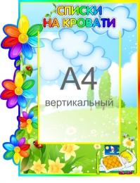 Купить Стенд Списки на кровати для группы Семицветик с карманом А4 380*470 мм в Беларуси от 24.50 BYN