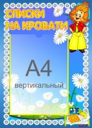 Купить Стенд Списки на кровати для группы Знайка 350*480 мм в Беларуси от 22.50 BYN