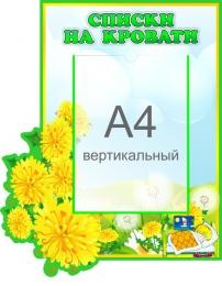 Купить Стенд Списки на кровати с карманом А4 в группу Одуванчик 430*550мм в Беларуси от 29.50 BYN