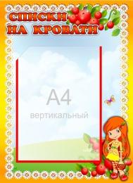 Купить Стенд Списки на кровати в группу Брусничка 350*480 мм в Беларуси от 22.50 BYN