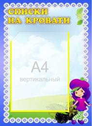Купить Стенд Списки на кровати в группу Ежевичка 350*480 мм в Беларуси от 21.50 BYN