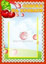 Купить Стенд Списки на кровати в группу Вишенка 350*480 мм в Беларуси от 22.50 BYN