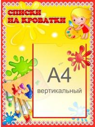 Купить Стенд Списки на кроватки для группы Акварельки 400*520 мм в Беларуси от 26.50 BYN