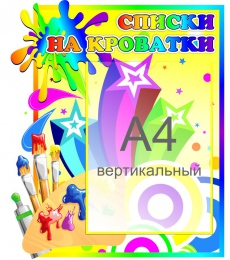 Купить Стенд Списки на кроватки для группы Акварельки 410*460 мм в Беларуси от 25.50 BYN
