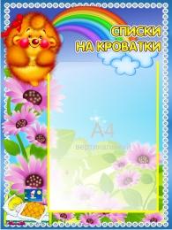 Купить Стенд Списки на кроватки для группы Добрые сердца 350*460 мм в Беларуси от 21.50 BYN
