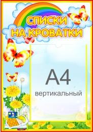 Купить Стенд Списки на кроватки  для группы Полянка 360*520мм в Беларуси от 22.50 BYN