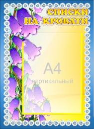 Купить Стенд Списки на кроватки Колокольчик с карманом А4 350*480 мм в Беларуси от 20.50 BYN