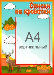 Купить Стенд списки на кроватки в группу Морошка 350*480 мм в Беларуси от 20.50 BYN